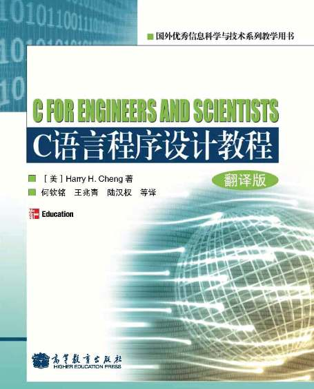 C for Engieners and Scientists in Chinese